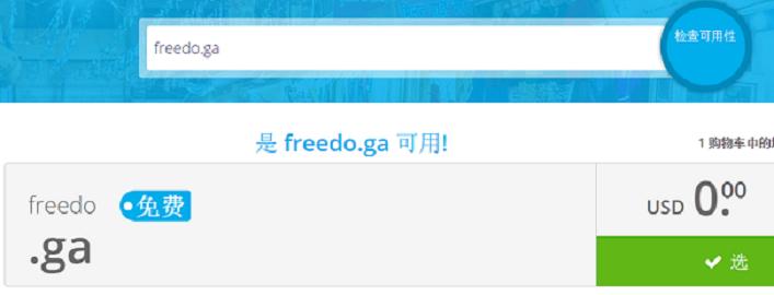 在freenom搜索哪个域名是可以免费使用的