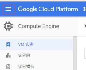 《申请谷歌云教程,可免费使用一年!》