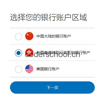 区域选择中国香港特别行政区