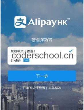 设置app语言