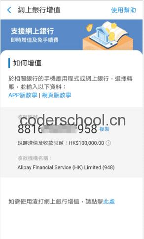 获取香港支付宝银行账户信息