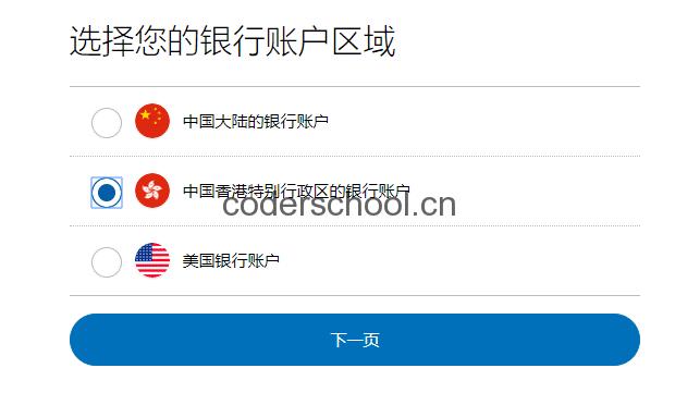 选择中国香港特别行政区