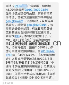 香港手机卡激活成功后,会有短信提示