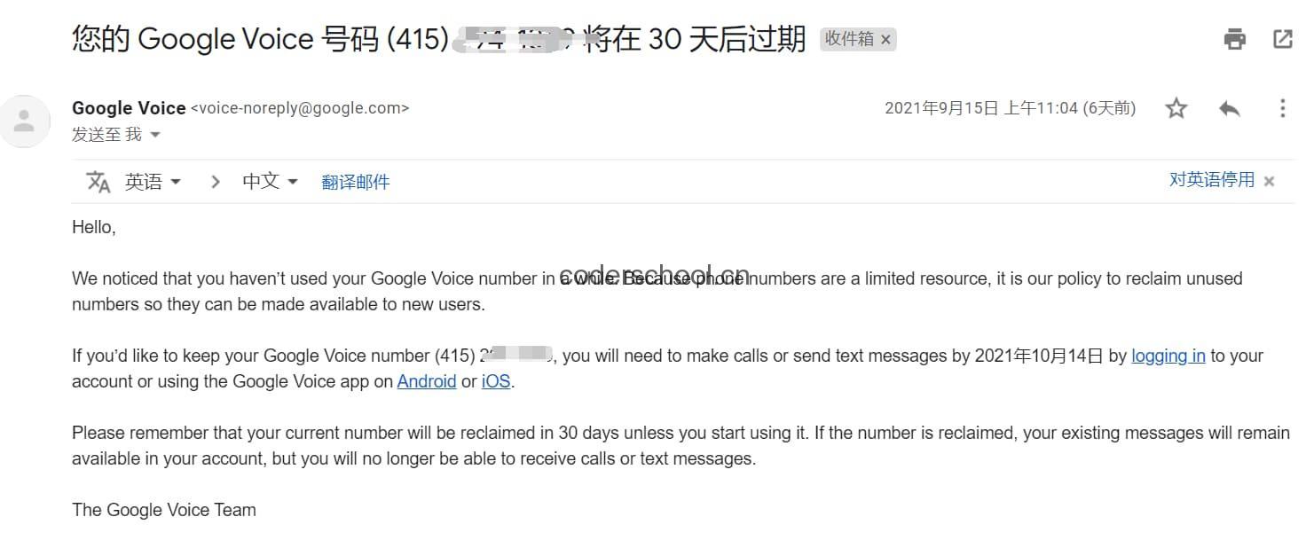 google voice到期提醒