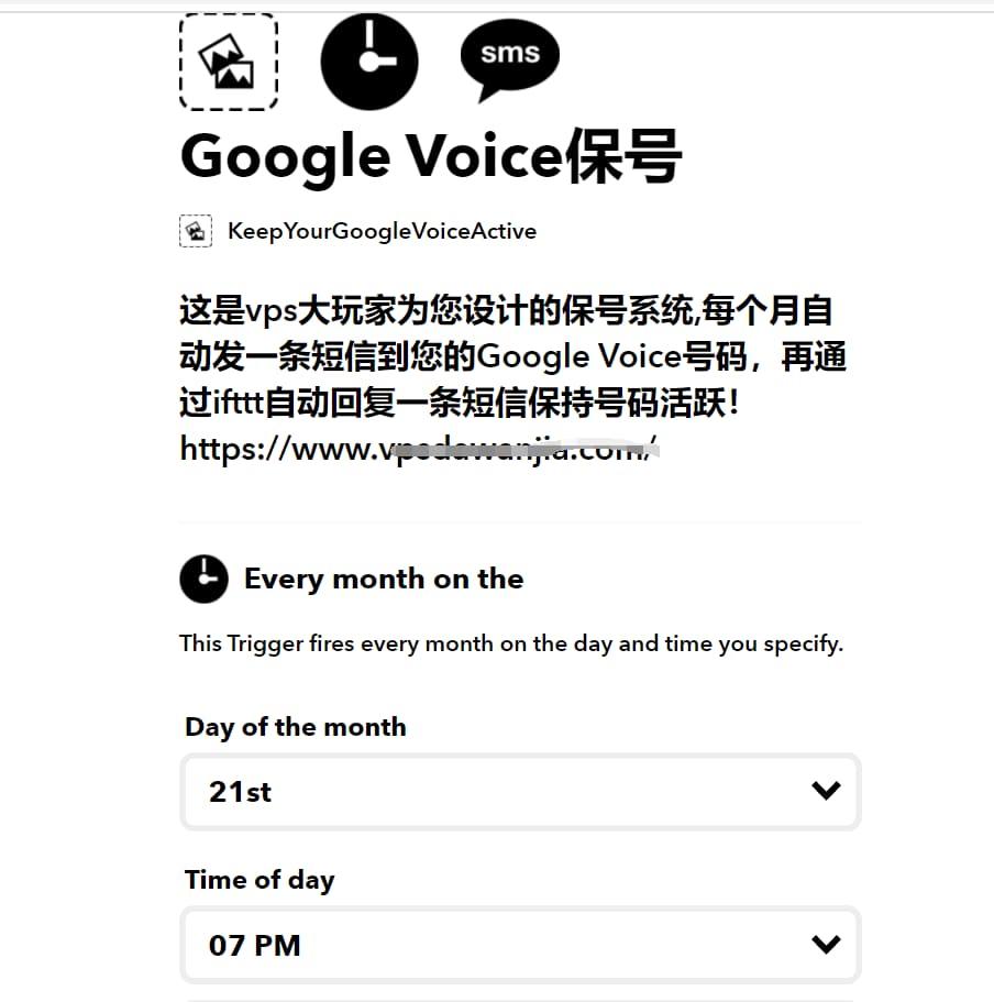 设置每个月什么时间定时收到短信